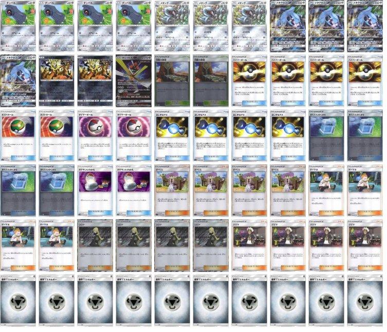 ポケモンカードゲーム サン&ムーンGXスタートデッキ メタグロスに関する画像4