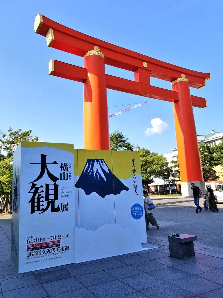 今日は琵琶湖の竹生島からの大観展というハードスケジュールでした。楽しかった!!