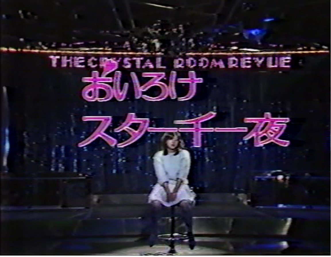 明石家さんまが逆出禁にしたきっかけの番組「サタデーナイトショー」ピーコ(岩城徳栄)だw #出川哲朗の充電させてもらえませんか #tvtokyo