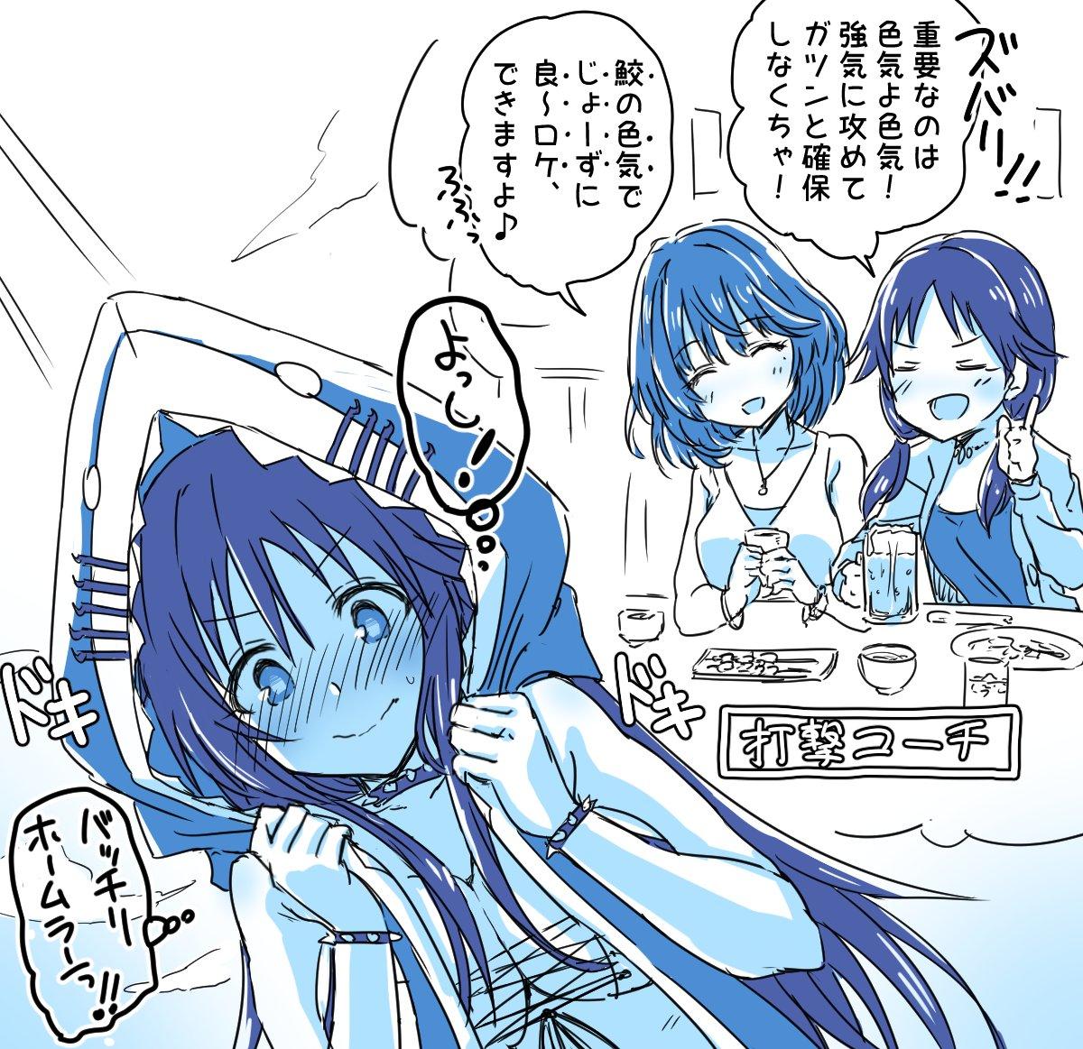 鮫姫川友紀のセリフ攻めすぎだったんで捏造