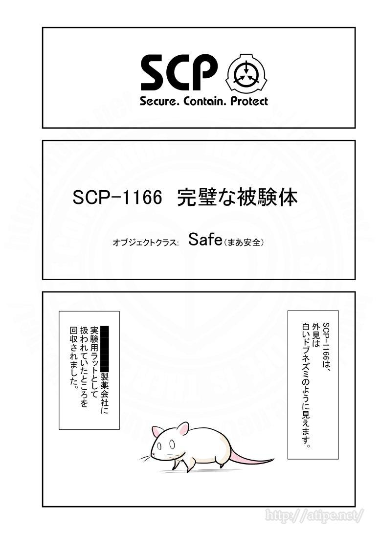 SCPがマイブームなのでざっくり漫画で紹介します。 今回はSCP-1166。 #SCPをざっくり紹介
