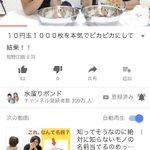 Image for the Tweet beginning: 視聴回数ゼロ?!バグでも嬉しい😃 水溜りボンド大好き!