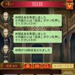 Image for the Tweet beginning: え?バグってるんだけど? #人狼ジャッジメント