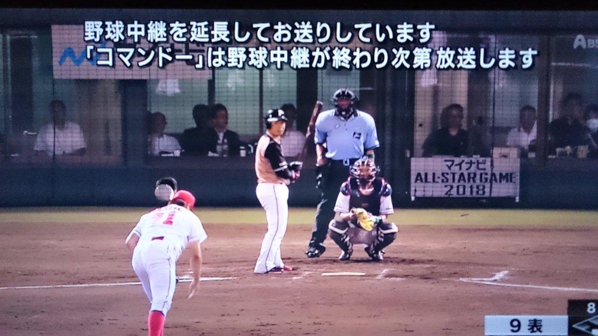 「コマンドー」は野球中継が終わり次第 放送します