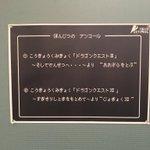 Image for the Tweet beginning: ドラクエ5コンサート終了! 東京シティフィルの時の井田指揮者と吉田博士のトークが楽しみになってきてるから静岡まで来てしまった(笑)