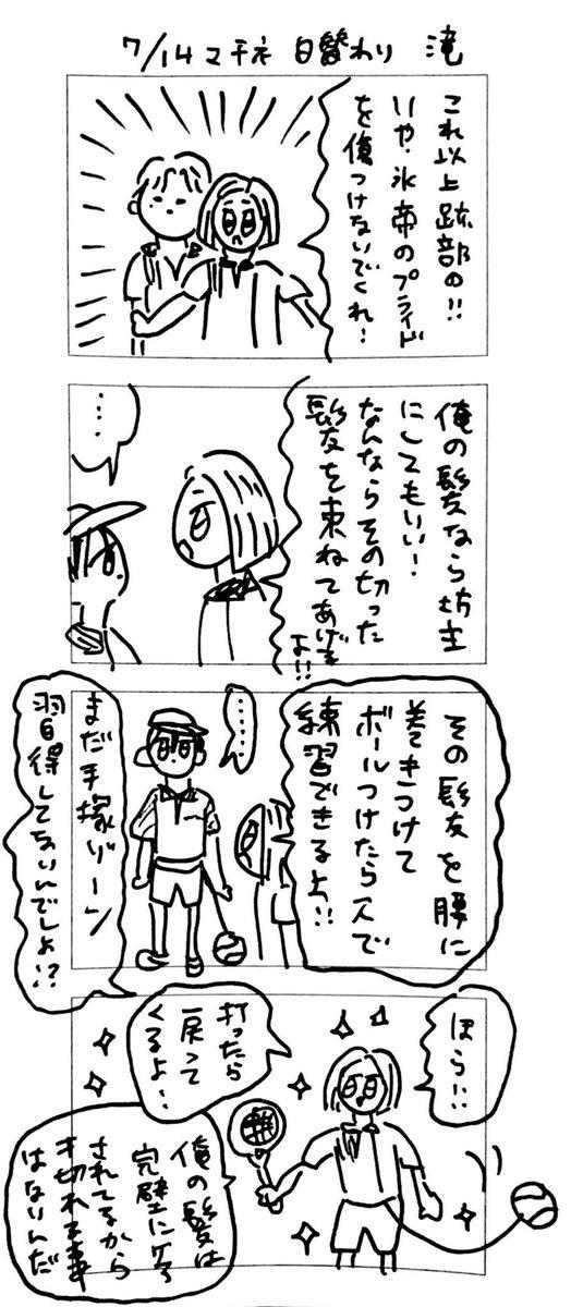 7/14マチネ 滝さん日替わり