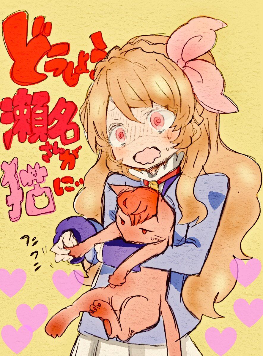 芸カ出ませんけど芸カのおしながきです。突然猫になった瀬名さんをあかりちゃんがお世話したりするほのぼのギャグです。芸カは出ません。#エア芸カ16