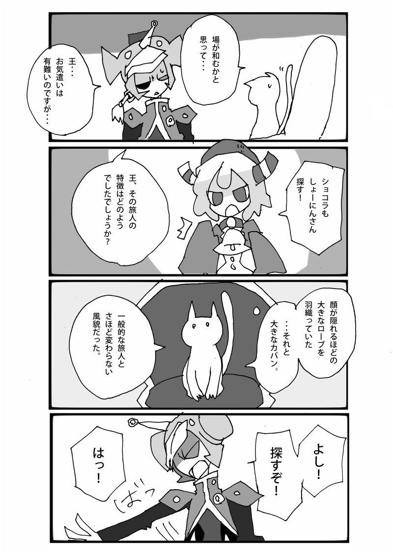 ミッション開始! #隙間世界の妖精たち