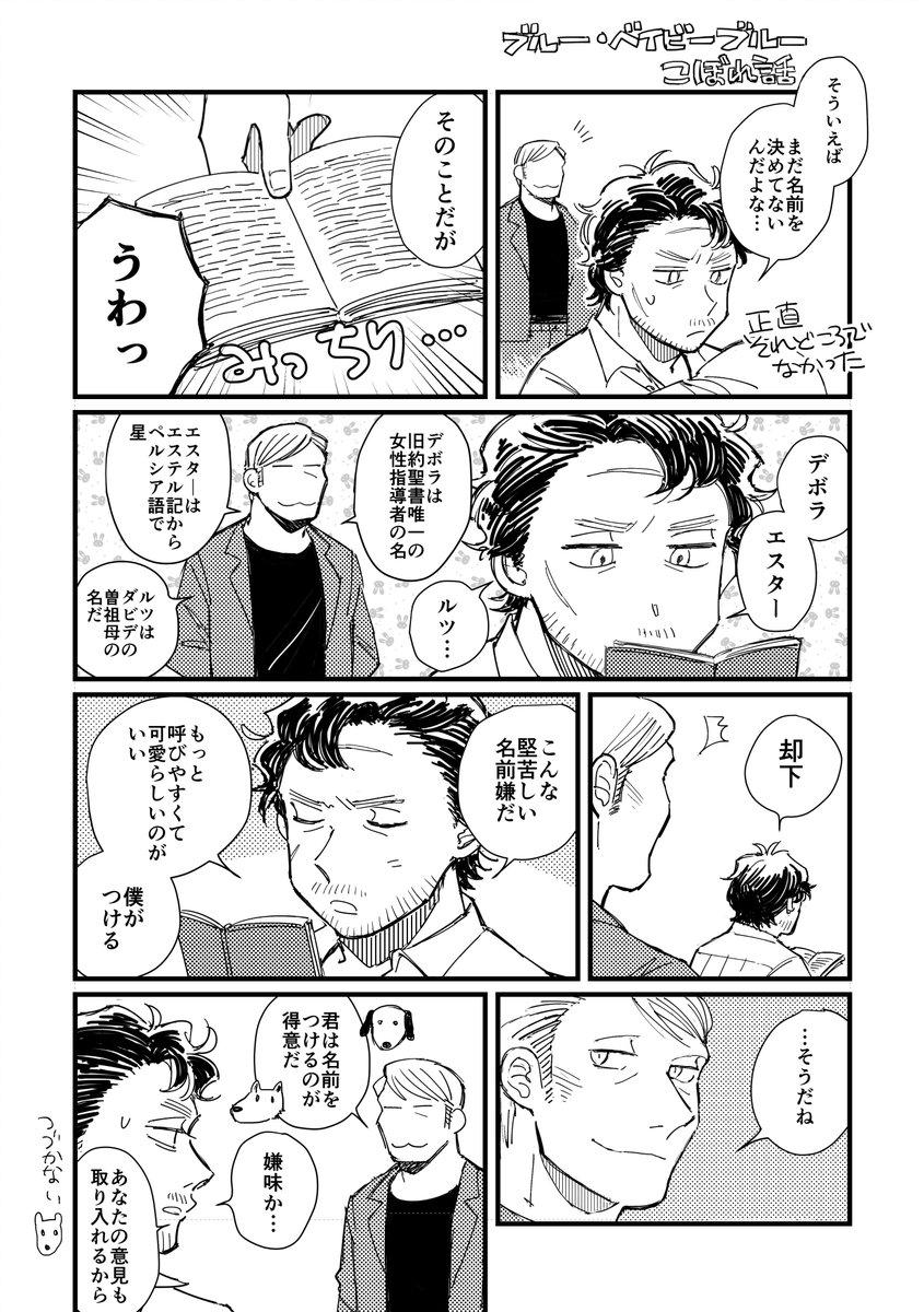 新刊こぼれ話
