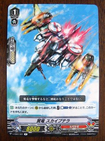カードファイト!! ヴァンガード エクストラブースター第1弾 The Destructive Roar VG-V-EB01に関する画像13