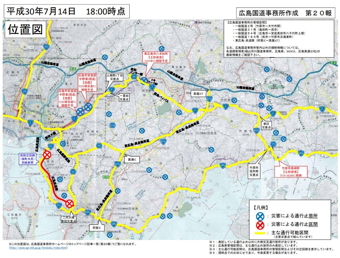 広島 県 道路 情報