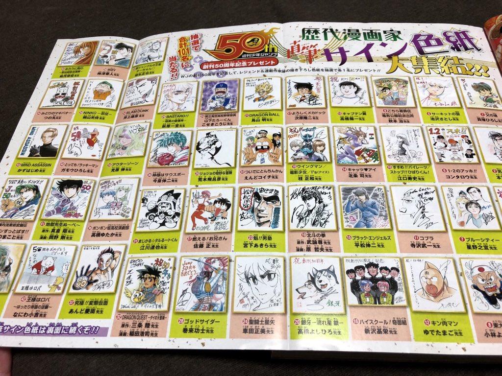 今週のジャンプ50周年記念号がヤバイ!!歴代作者のサインとコメント!!その中に2大休載漫画の萩原先生と冨樫先生もおる!笑