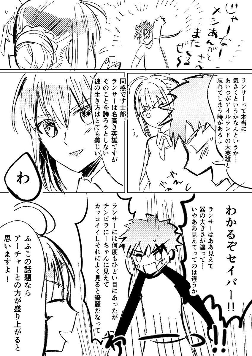 @QhngsZ06 キュズさんいいねありがとうございました〜〜!士槍(弓槍)?ふわふわ漫画でした〜〜!