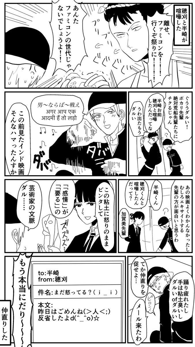 喧嘩する穂刈と半崎の漫画です