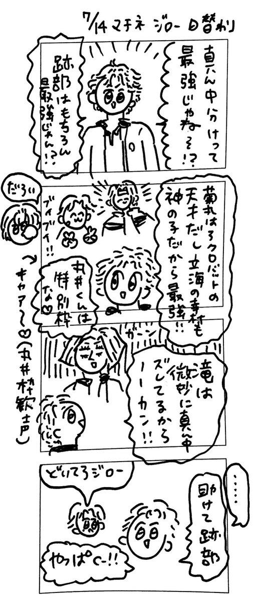 7/14マチネ ジロー日替わり