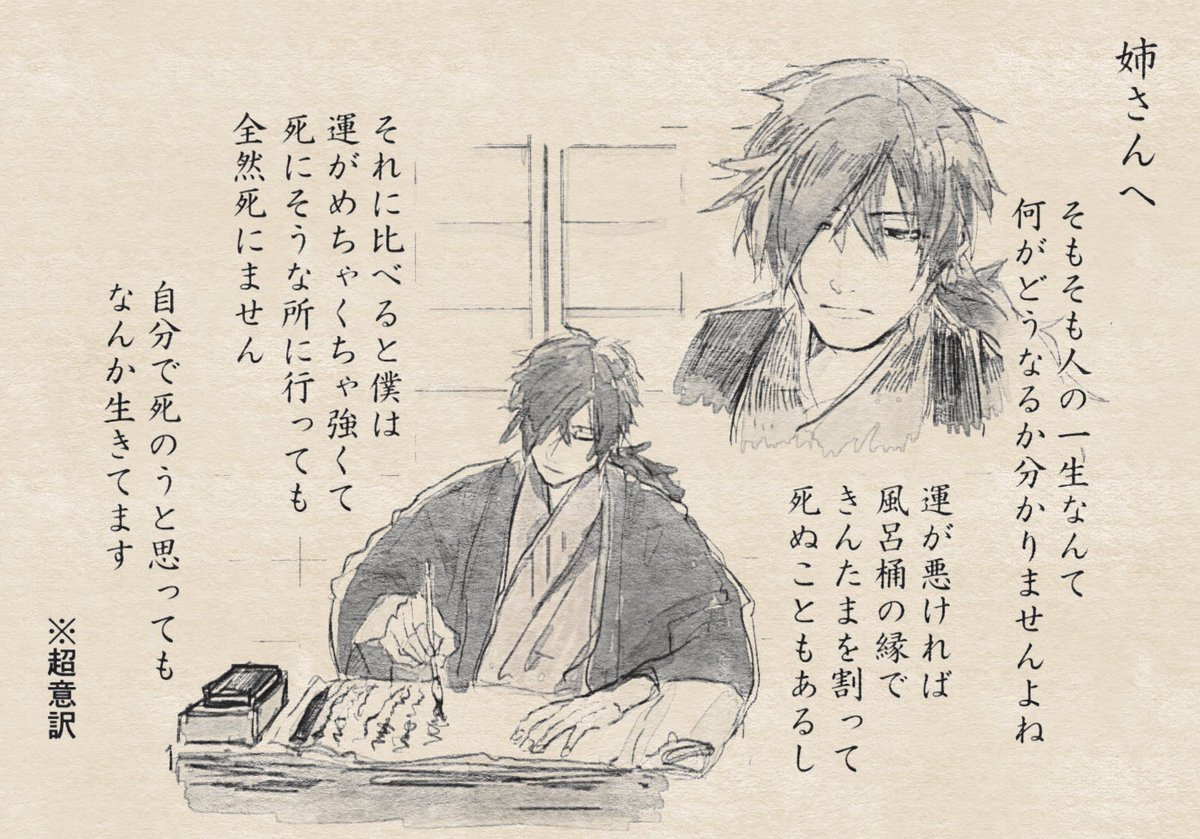一度描きたかった坂本龍馬の手紙ネタです  おちゃめな手紙を書くの愛しい