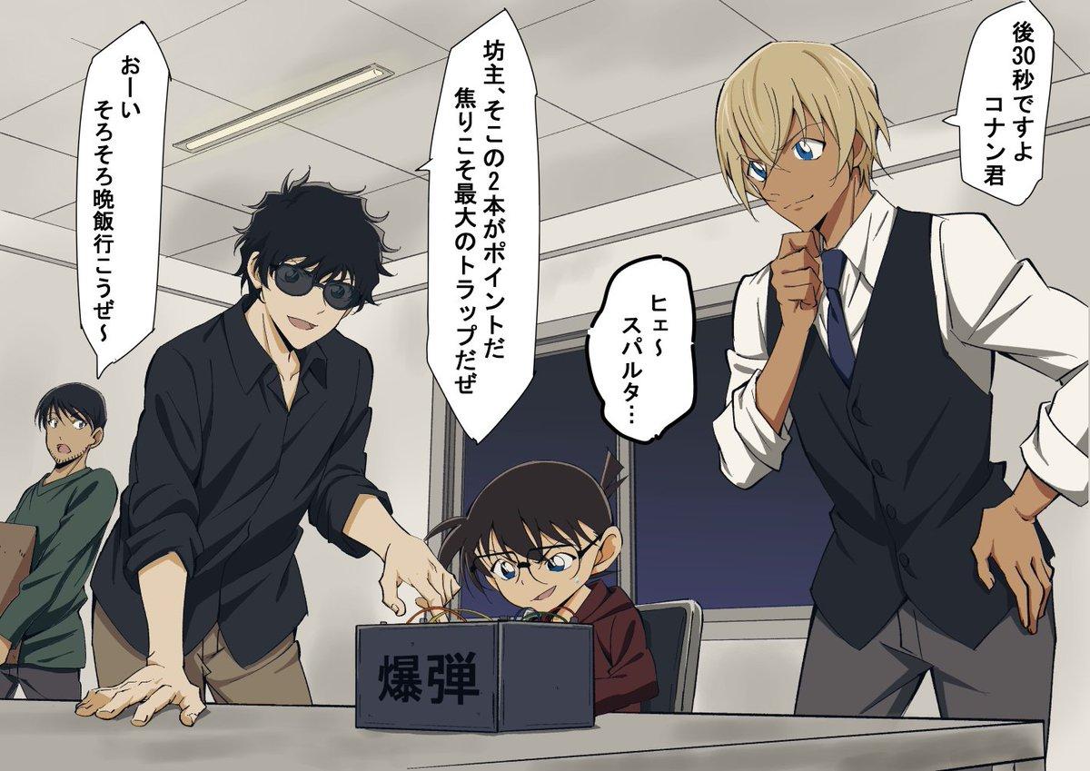 松田さんと景光生きてたらコナン君は英才教育受けれてたかもね という。 伊達さん萩原さん入らなくてごめん!! 広~い心で見てください。