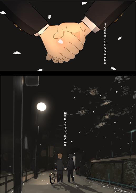 たんたんとしたBL夜桜編
