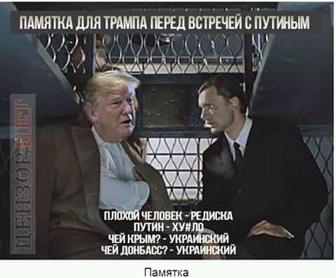 Маккейн і демократи вимагають від Трампа скасувати зустріч із Путіним - Цензор.НЕТ 9095