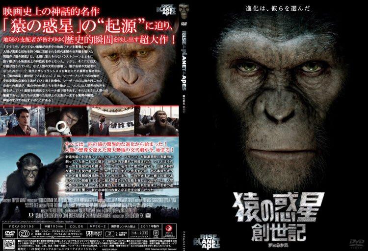 猿の惑星創世記 hashtag on Twit...