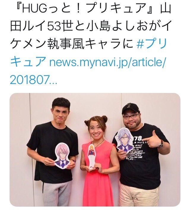 ただのいけめんじゃねえかww小島よしおと山田ルイ53世がプリキュアに出演!