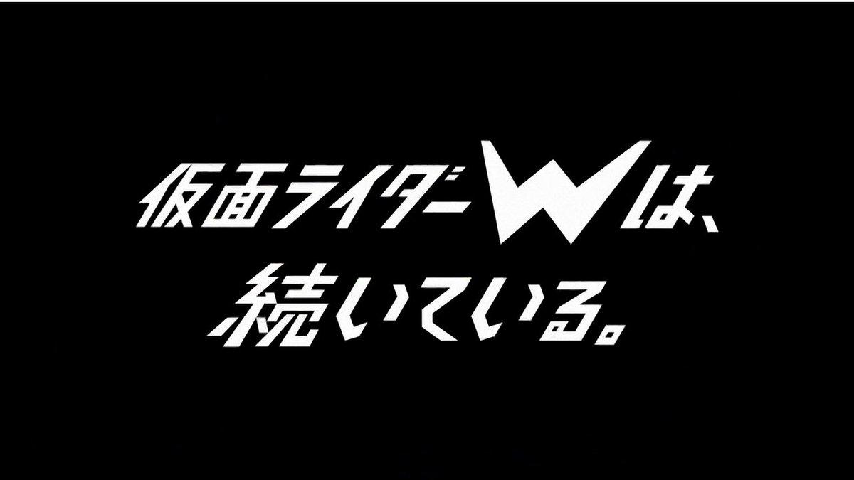 風都探偵のCMや!!!  #nitiasa  #仮面ライダービルド #sht  #tvasahi