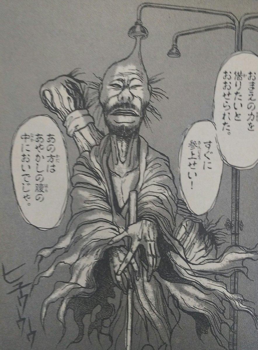 (=-ω-) 悪人だったり善人だったりする海座頭。  (l ω l〃) そもそも妖怪に人と言う概念は。 #ゲゲゲの鬼太郎