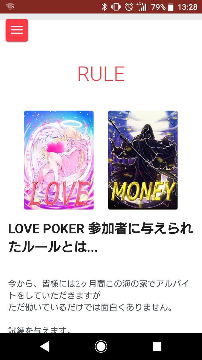 【最近のとかげさん】アプリMixChannel内での恋愛リアリティ番組『ラブ×ポーカー』にて使用されるイラスト2点描かせてもらいましたー。みたいな報告。7月16日22時からだそうです。