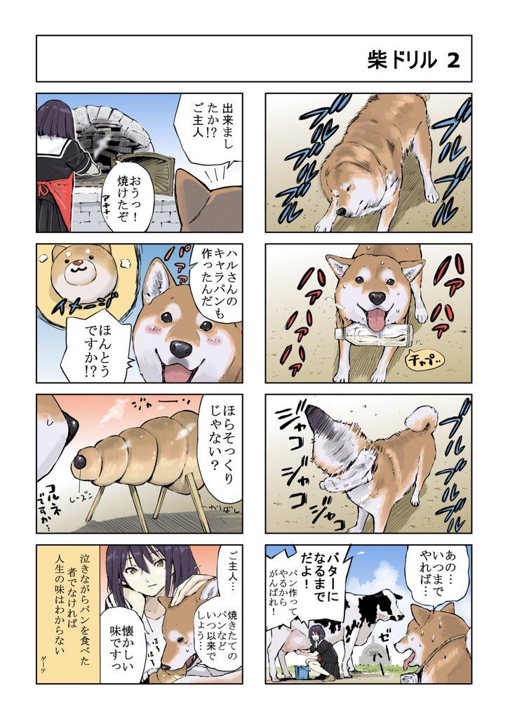 #世界の終わりに柴犬と #柴犬 #4コマ漫画 #漫画 世界の終わりに柴犬と 旅する話 73 ・74