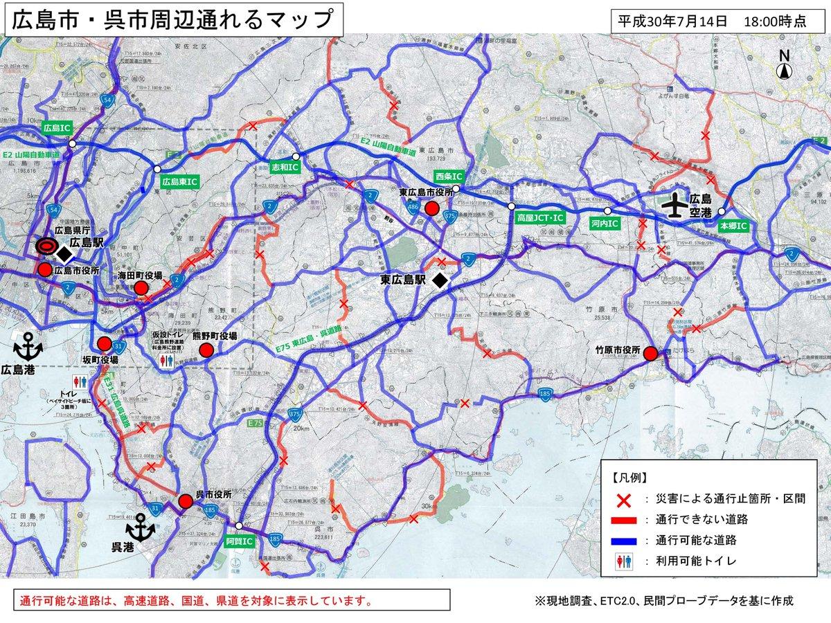 #平成30年7月豪雨 関連 広島市と呉市周辺の通行可能な主な道路を1枚で見られます! 「広島市・呉市周辺通れるマップ」 随時更新中(7月14日18時現在) ダウンロードはこちら↓