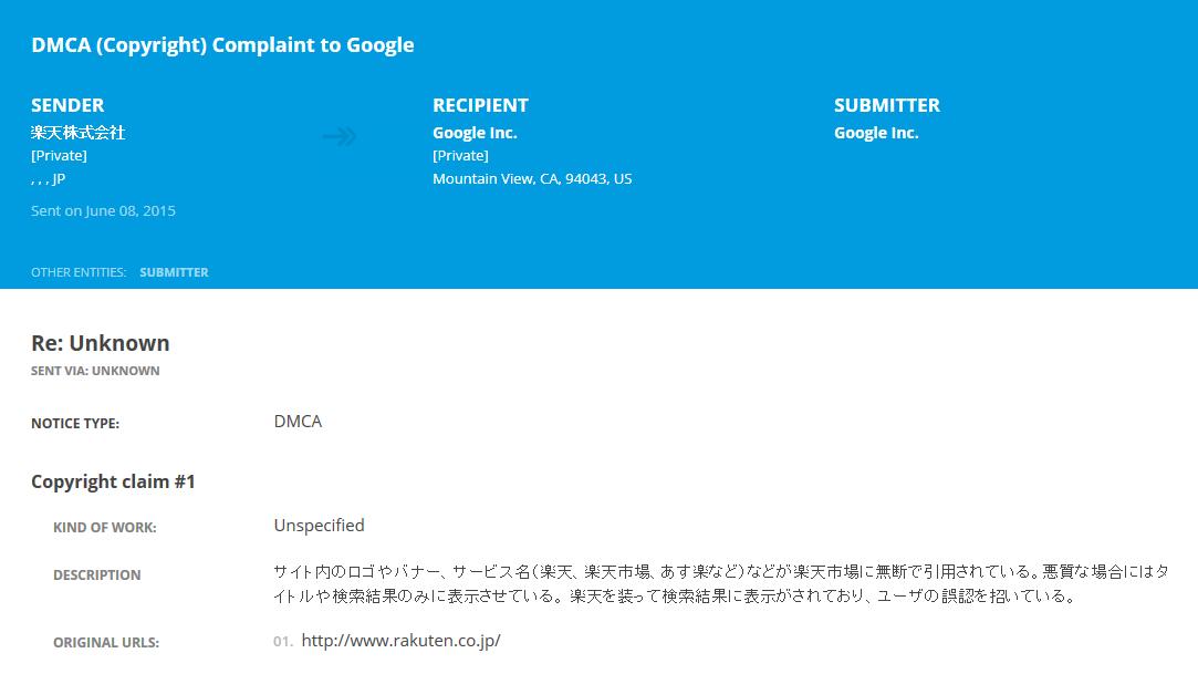 古いけど、何故か、楽天からGoogleに対して、秋月のカタログページを削除しろと、DMCA削除要請が出てんね。。(どの辺が楽天に似てるんだ?