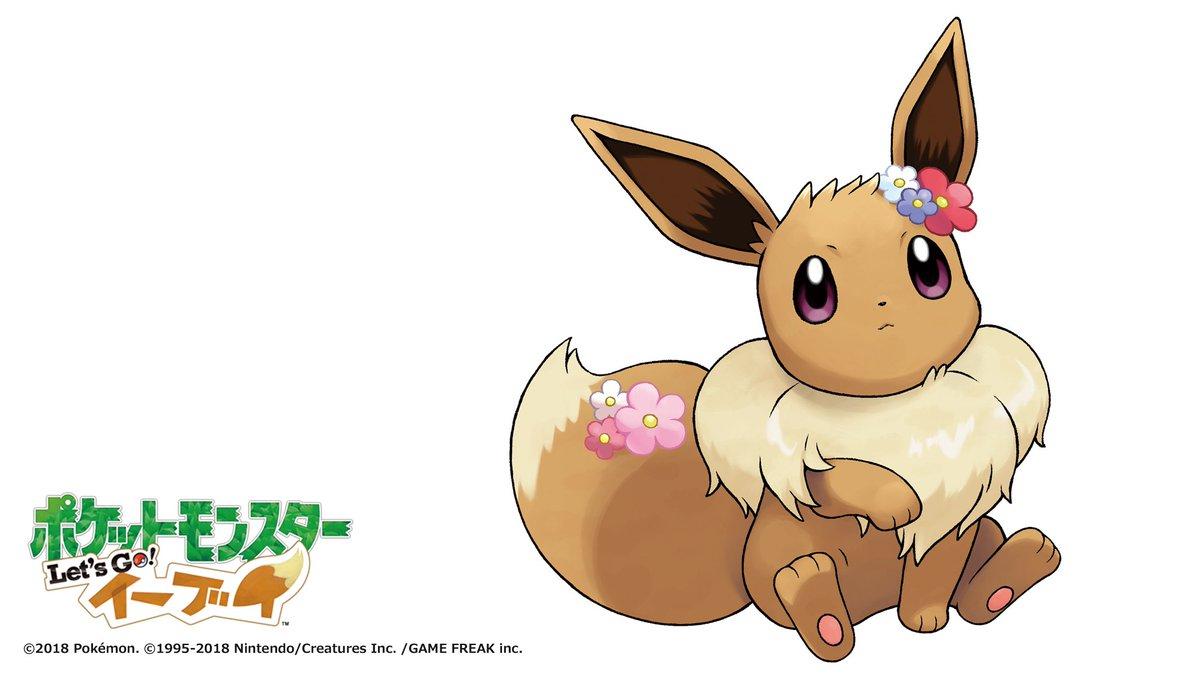 『ポケモン Lets Go! イーブイ』の相棒イーブイは、アクセサリーや洋服で自分好みにコーディネートしてあげられます🎀🌼(・・・これ以上可愛くなってどうするのかな・・・) ▶公式サイト:pokemon.co.jp/ex/pika_vee/
