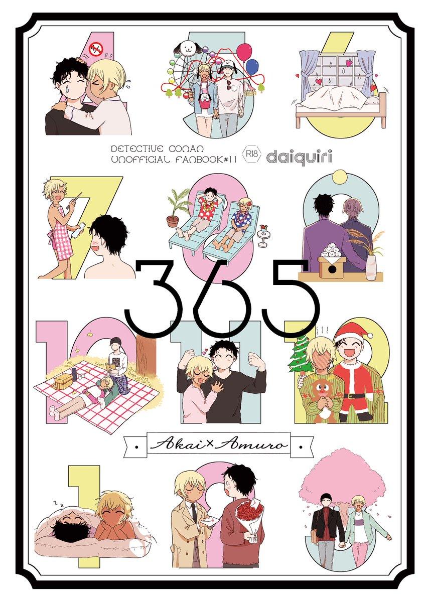 夏コミとインテの本の表紙~真ん中の365が箔押しです! 秀零の4月~3月をテーマにした各小話(長いのもあるしエロもある)つめつめ本です。50ページR18です~~んなお本文進捗は…