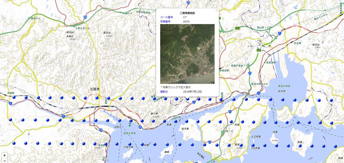 #平成30年7月豪雨 関連 7月13日に撮影した三原尾道地区(広島県三原市・尾道市など)の空中写真(垂直写真)を公開しました。