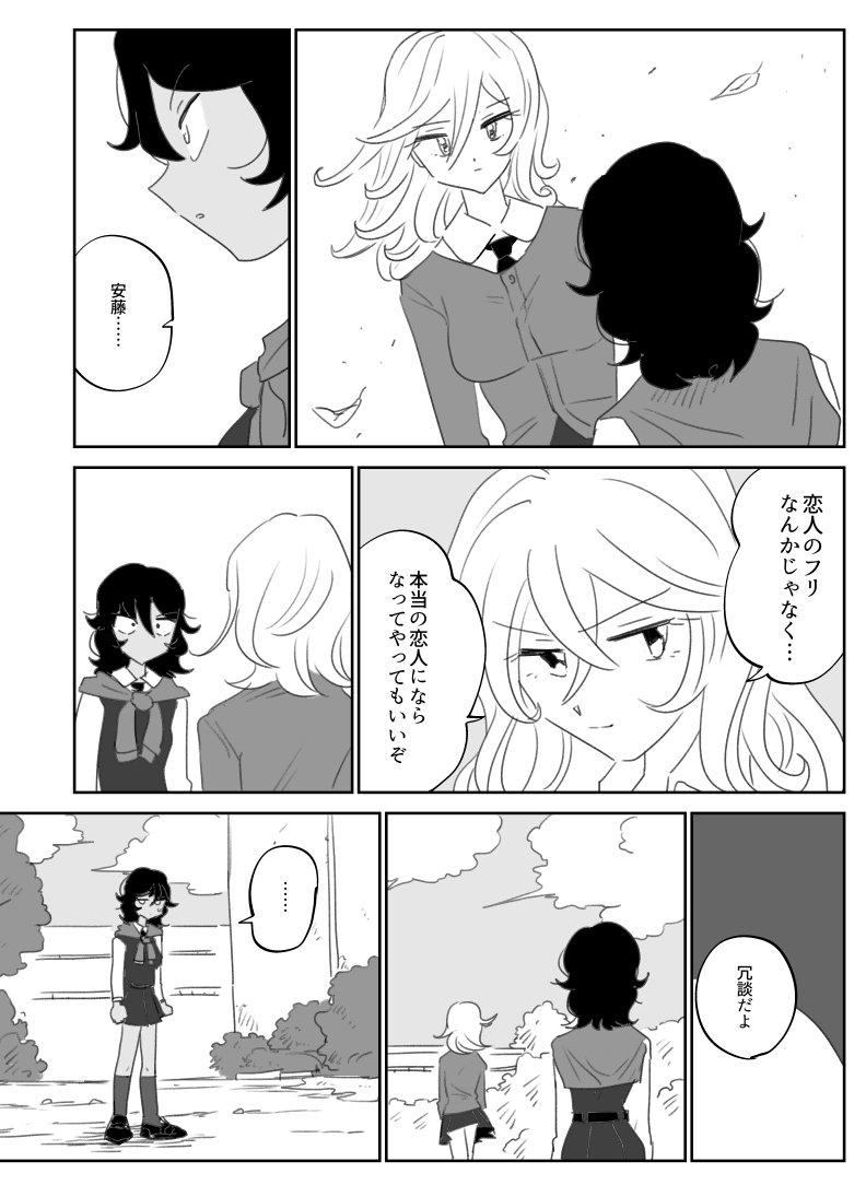 安藤に恋人のふりをお願いされる押田