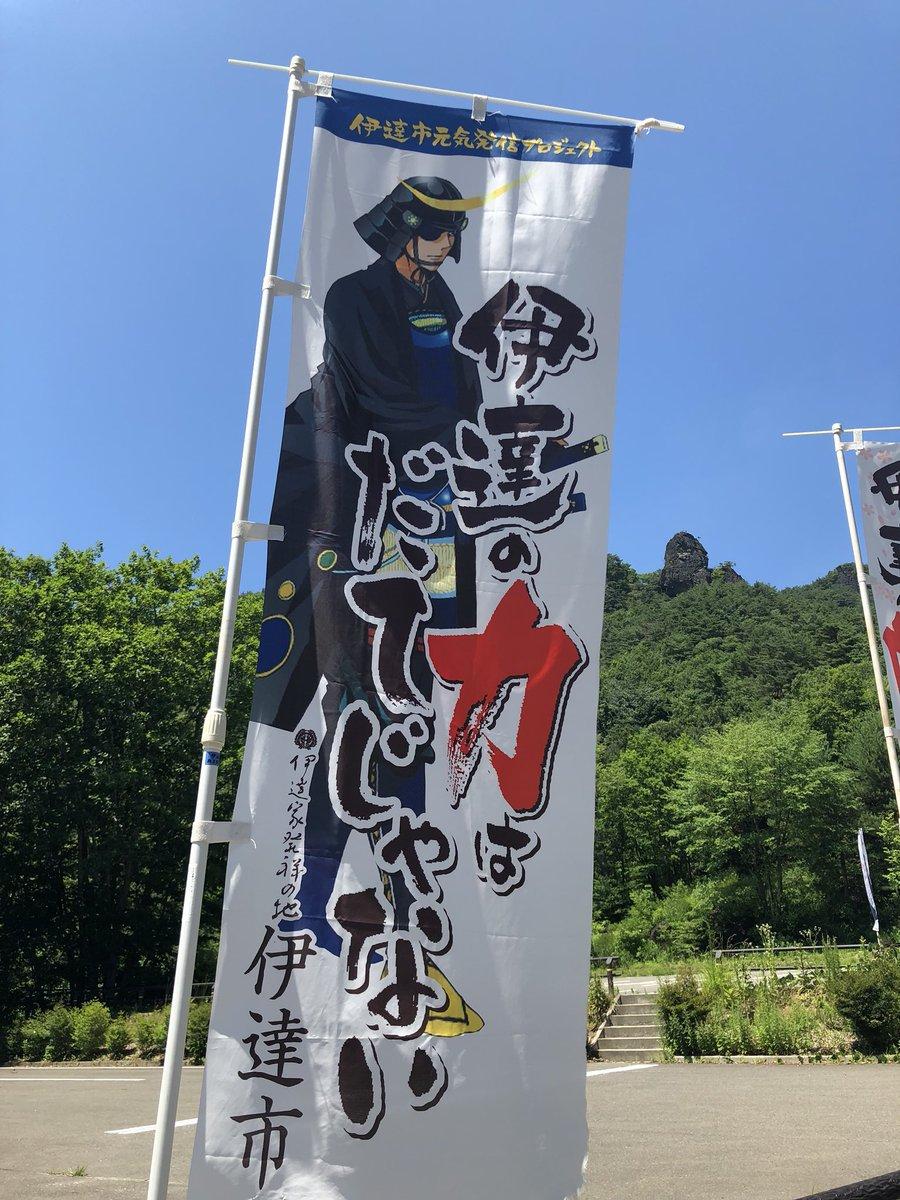 私用で休みを頂いて霊山町に来てます。 標高高めだから涼しいはずなんだけど、34度。゚(゚´Д`゚)゚。   #イマソラ  #霊山町