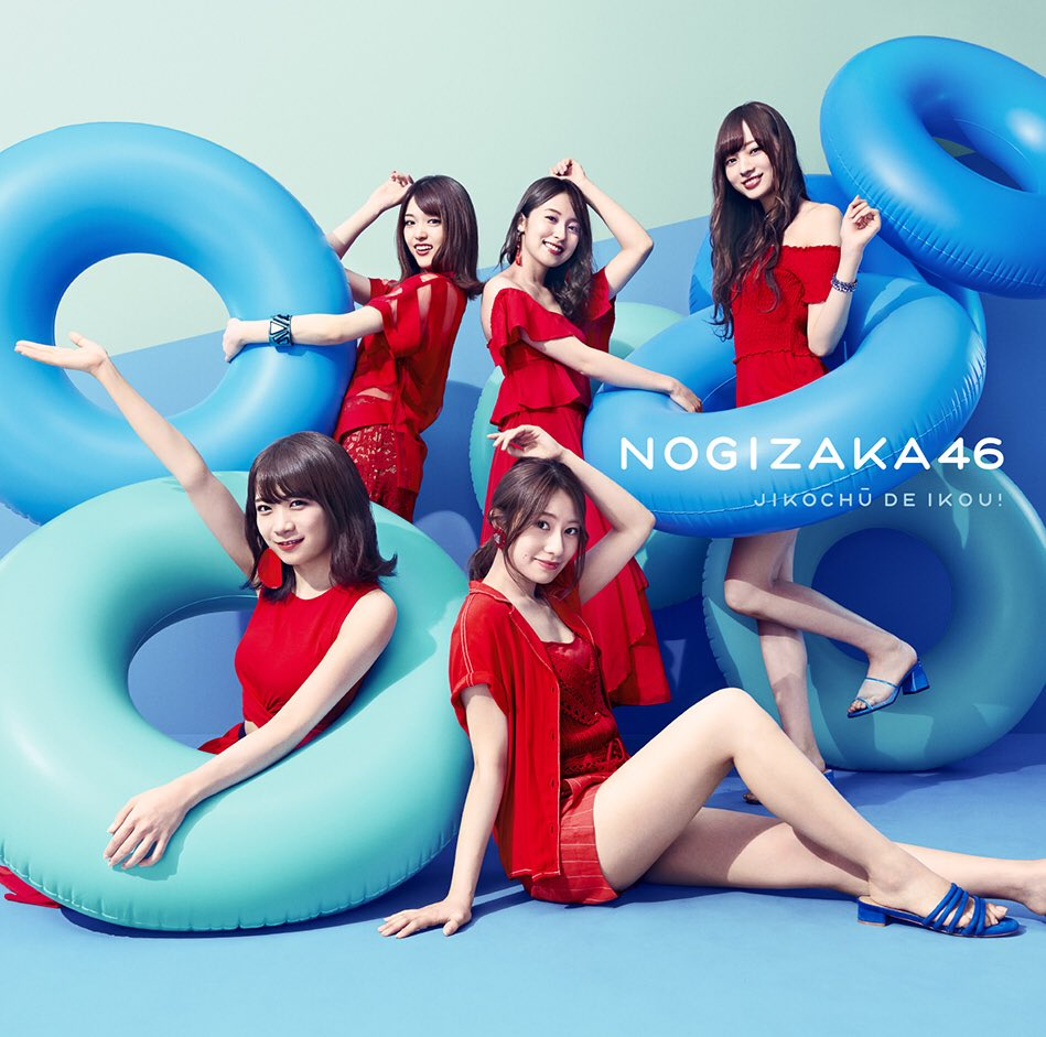 21stシングル『ジコチューで行こう!』のジャケ写の梅澤美波の画像