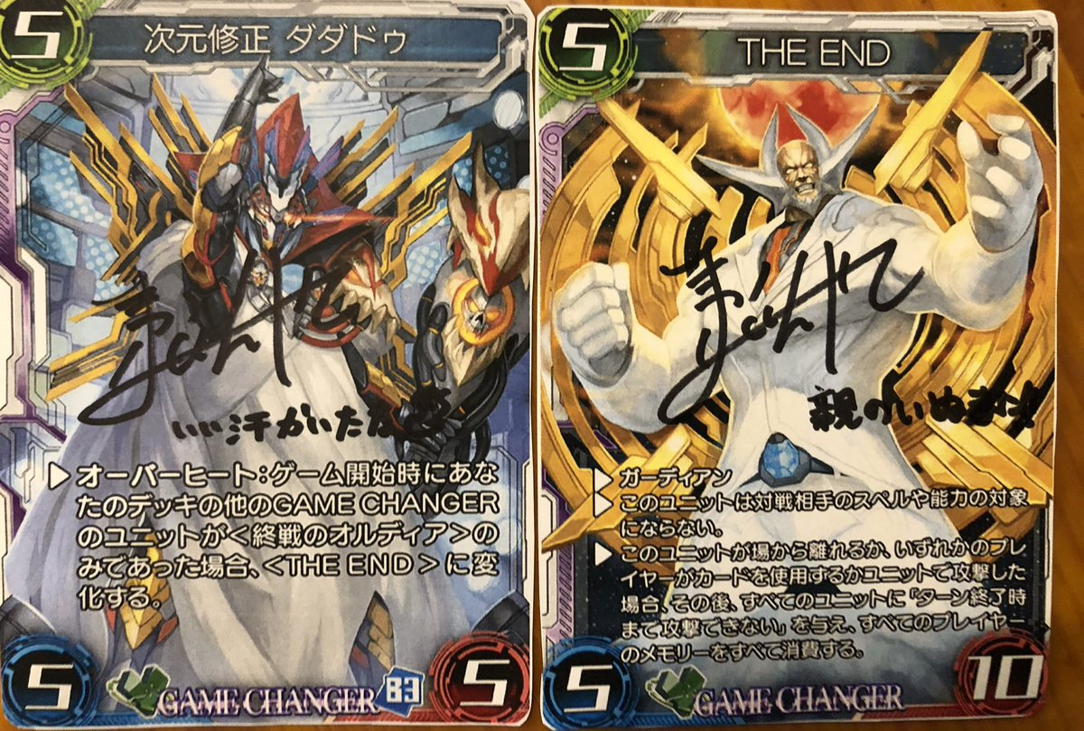 伸也さんにサインもらった!リアルUSや!