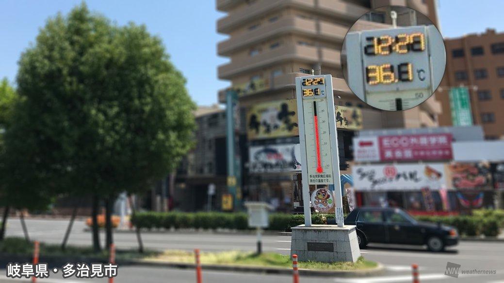 全国でも有数の高温を記録する、岐阜県・多治見市にてウェザーニューススタッフが取材中。12時点で36℃を超えていました。暑そう…