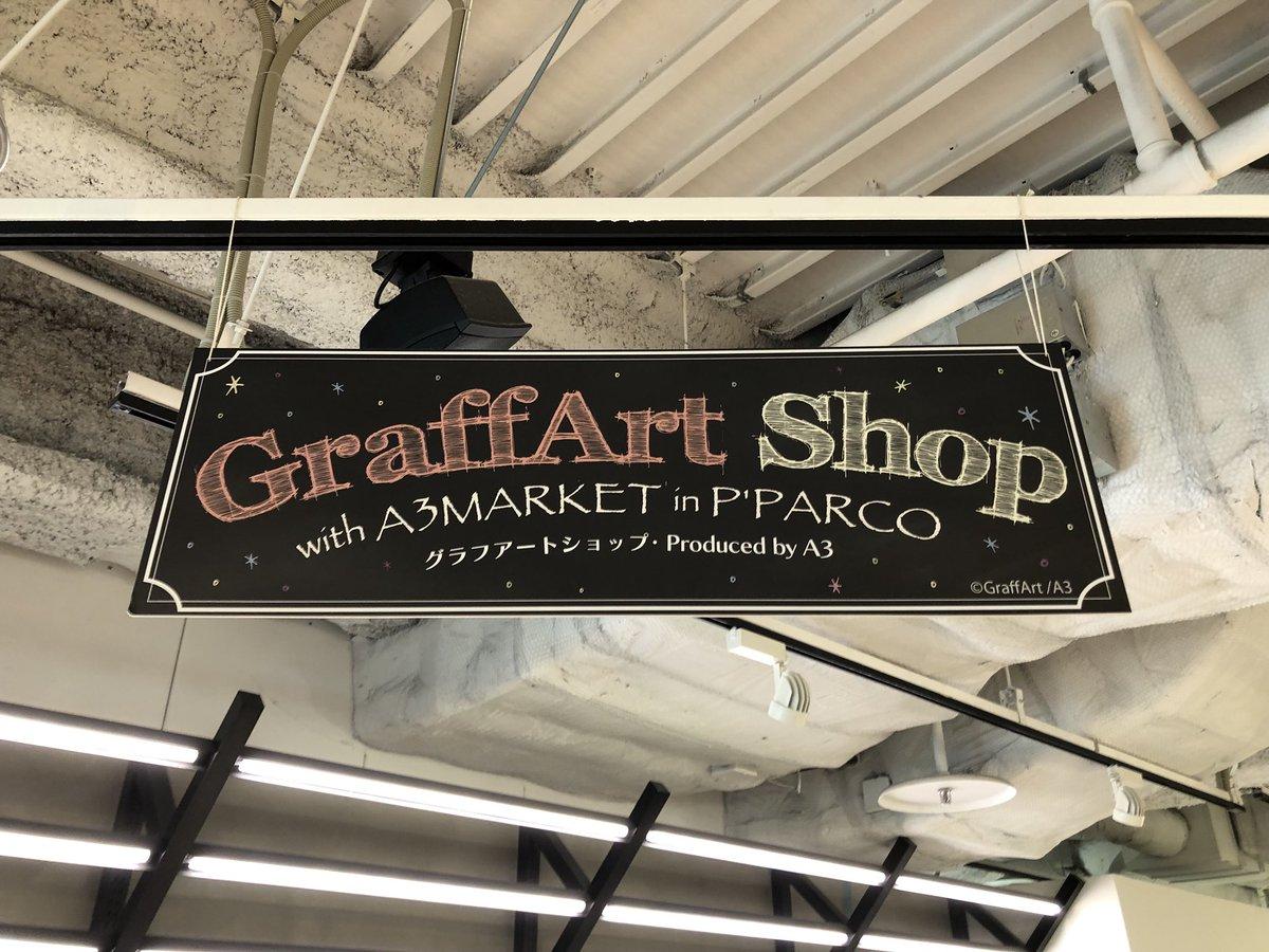 【グラフアート】 また、現在フェア開催中のGraffArt Shop池袋P'パルコ店にも正木さん(as 千弦)がご来店! 一部完売商品もございますが、フォトプロップスなどございますのでぜひ足を運んでみてください♪ #dfes