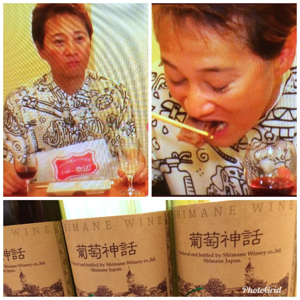 RT @SeptMa: 中居君が飲んだワイン🍷買って帰りました #島根ワイナリー #帰れマンデー #中居正広 #島根 #出雲 https://t.co/XJbJTRbfGI