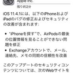 Image for the Tweet beginning: iPhone 8不具合の為、初のiOSアップデートします