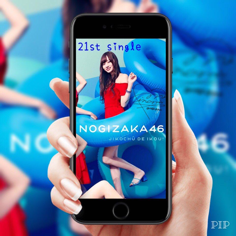 『ジコチューで行こう!』のジャケ写の赤いオフショルダーの梅澤美波の画像