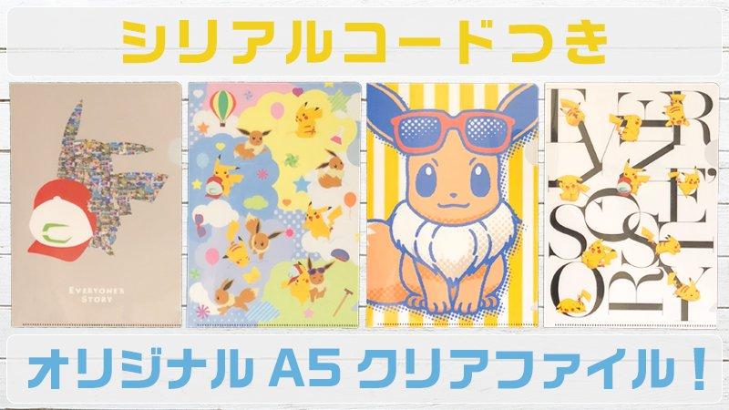 セブン-イレブンでアイスを2個買って、モンスターボールを100個ゲット✨ 「5」回に1回の割合で、マスターボールがもらえちゃう😲❗ 『ポケットモンスター Lets Go! ピカチュウ・Lets Go! イーブイ』の「Go!」にちなんでいるみたいです💡 pokemon.co.jp/info/2018/07/1…