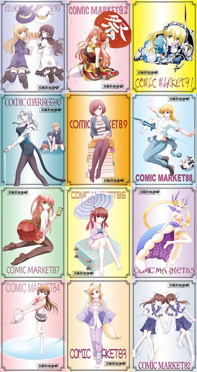 コミックマーケット 94 カタログに関する画像12