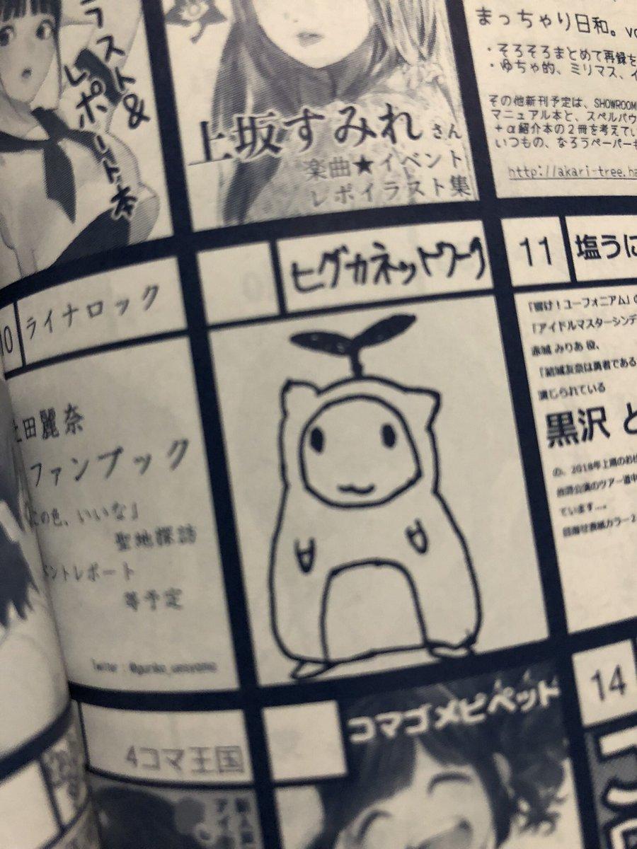 コミックマーケット 94 カタログに関する画像9