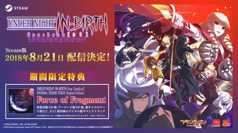 Steam PC版「Under Night In-Birth EXE Late[ST]」