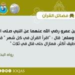 Image for the Tweet beginning: عن ابن عمرو رضي الله