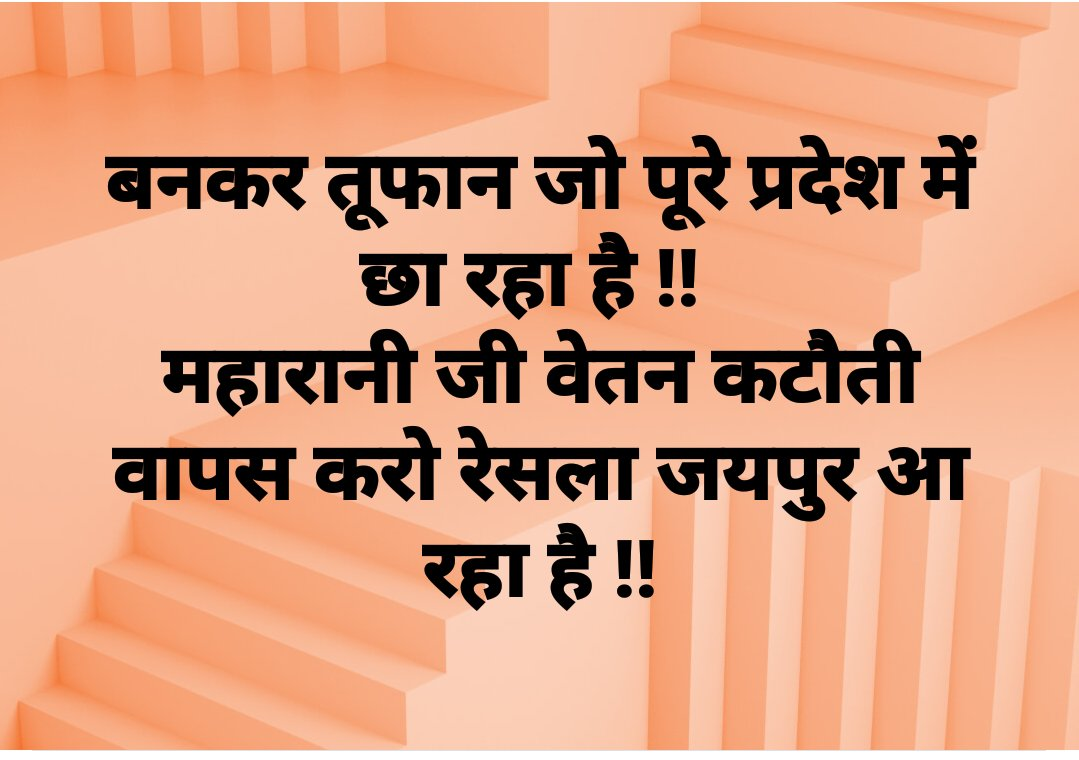 रेसला का जयपुर मे धरना 16 जुलाई जयपुर विधानसभा @VasudevDevnani  @VasundharaBJP  @SachinPilot  @ashokgehlot51  @zeerajasthan_  @PMOIndia  @narendramodi  @AmitShah  @AjaysinghKilak  @Rathore_BJP  @crchaudharymos  @crajendra227