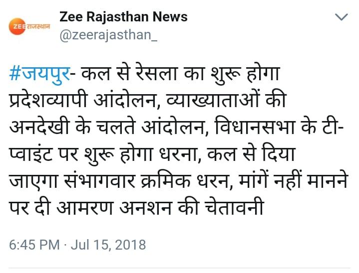 रेसला का जयपुर धरना @ashokgehlot51  @VasudevDevnani  @VasundharaBJP  @PMOIndia  @narendramodi  @AmitShah  @AjaysinghKilak  @Rathore_BJP